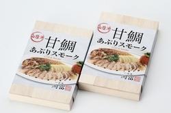 島根県大田市のお土産大田ブランド認定商品 「一日漁」の甘鯛あぶりスモーク