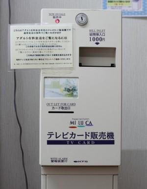 スカイホテル大田テレビカード販売機