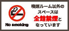 スカイホテル大田全館禁煙