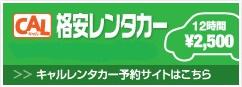 スカイホテル大田レンタカー