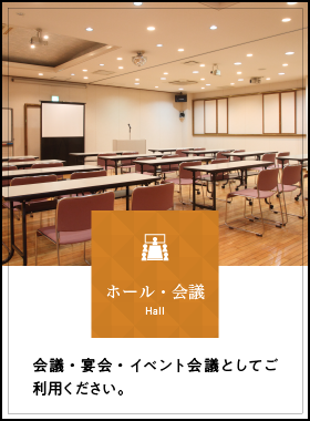スカイホテル大田ホール・会議