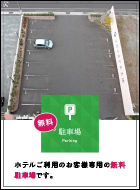 スカイホテル大田無料駐車場