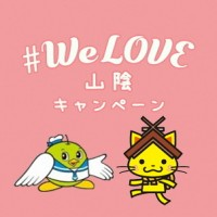 WeLove山陰